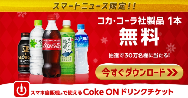 コカ・コーラ製品