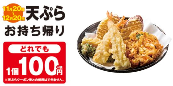 天ぷら100円CPバナー