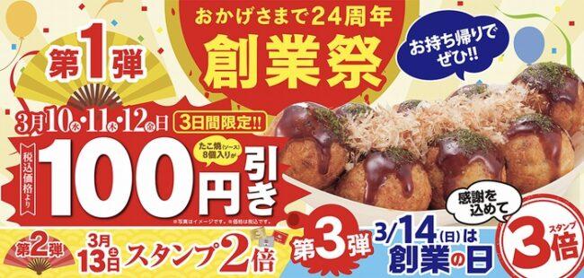 """""""創業祭""""バナー"""