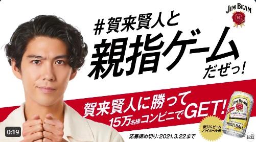 """""""親指ゲーム""""バナー"""