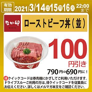 """""""ローストビーフ丼""""バナー"""