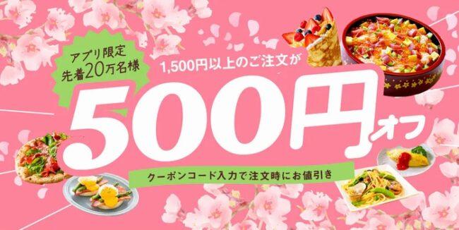 """""""500円コード""""バナー"""