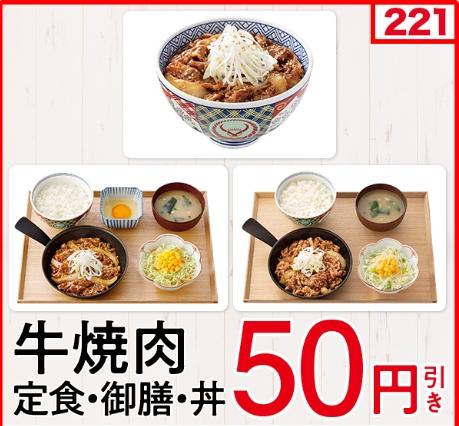 """""""牛焼肉""""クーポン"""