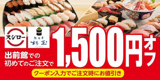 """""""1500円クーポン""""バナー"""