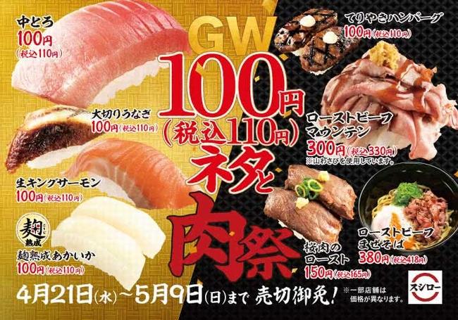 100円祭りバナー