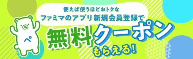 """""""新規登録CP""""バナー"""