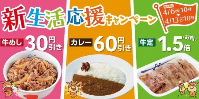 """""""新生活応援CP""""バナー"""