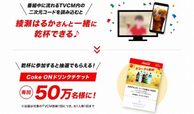 tvCPバナー