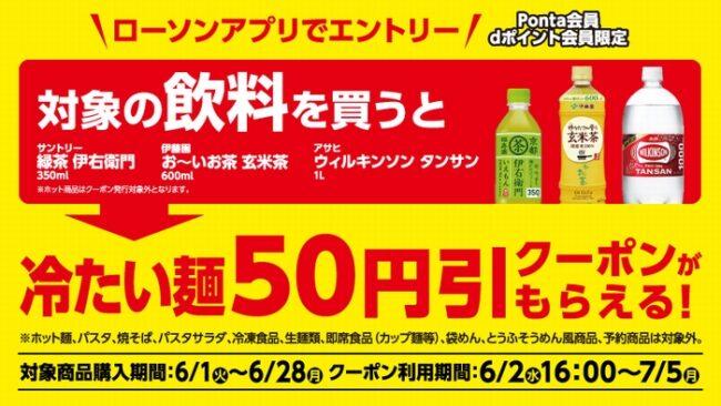 飲料・麺CPバナー