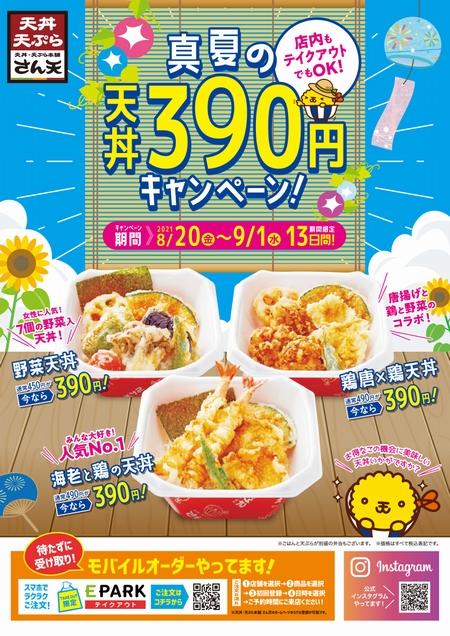 390円CPバナー
